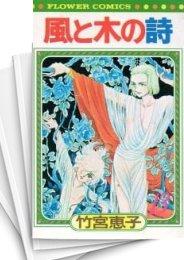 【中古】風と木の詩 (1-17巻) 漫画