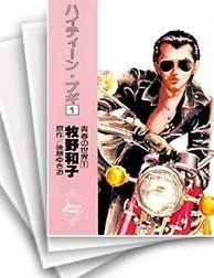 【中古】ハイティーン・ブギ (1-26巻) 漫画