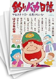 【中古】釣りバカ日誌 (1-98巻) 漫画