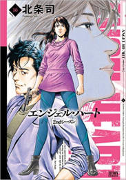 ANGEL HEART エンジェル・ハート 1st&2ndシリーズセット 漫画