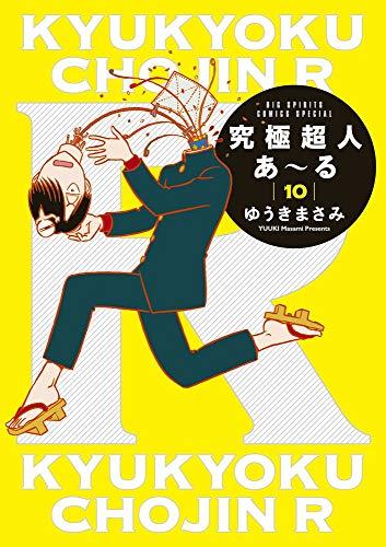 究極超人あ〜る (1-9巻 全巻) 漫画