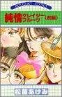 純情クレイジーフルーツ (上下巻 全巻) 漫画