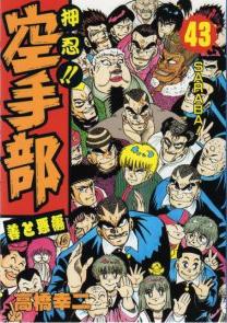 押忍!!空手部 (1-43巻 全巻) 漫画