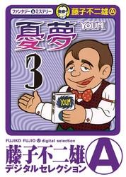憂夢 3 冊セット全巻 漫画