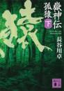 嶽神伝 孤猿 2 冊セット最新刊まで 漫画