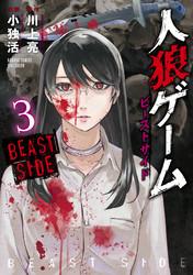 人狼ゲーム ビーストサイド 3 冊セット全巻 漫画