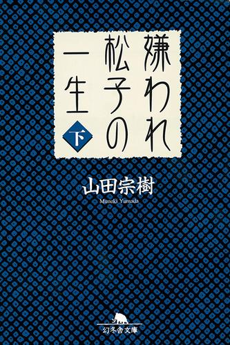 嫌われ松子の一生(下) 漫画
