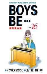 BOYS BE・・・(16) 漫画
