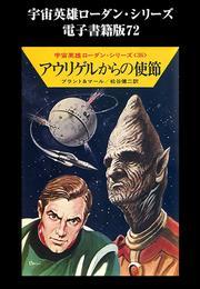 宇宙英雄ローダン・シリーズ 電子書籍版72 アウリゲルからの使節 漫画