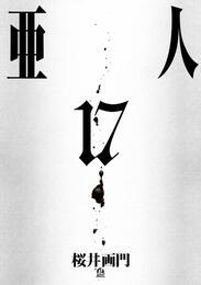 亜人 17 冊セット 全巻