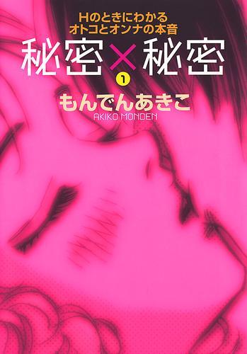 秘密×秘密 Hのときにわかるオトコとオンナの本音 漫画