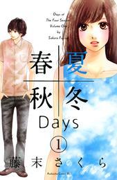 春夏秋冬Days(1) 漫画