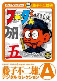 フータくん(5) 漫画