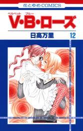 V・B・ローズ 12巻 漫画