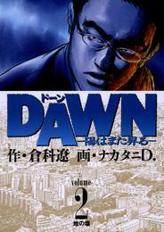 DAWN(ドーン)(2) 漫画