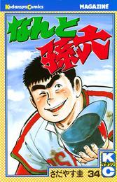 なんと孫六(34) 漫画