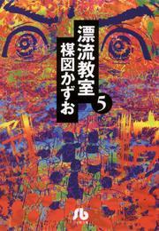漂流教室〔文庫版〕(5) 漫画