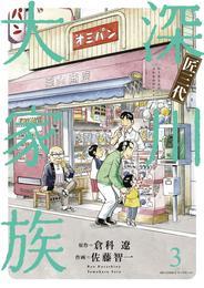 匠三代 深川大家族(3) 漫画