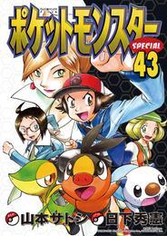 ポケットモンスタースペシャル(43) 漫画