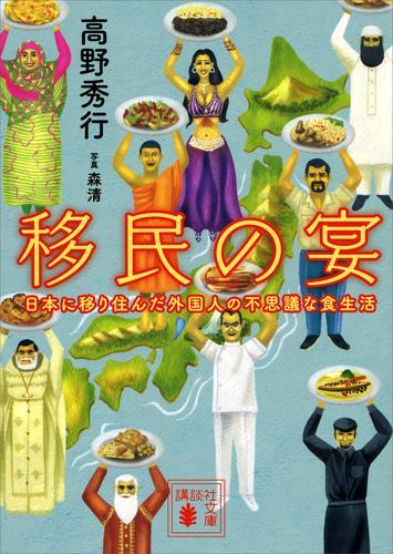 移民の宴 日本に移り住んだ外国人の不思議な食生活 漫画