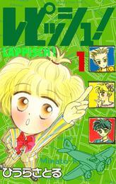 レピッシュ!1巻 漫画