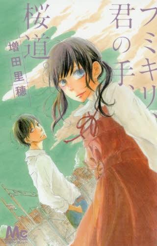 フミキリ、君の手、桜道。 漫画