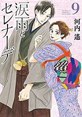 涙雨とセレナーデ (1-6巻 最新刊) 漫画