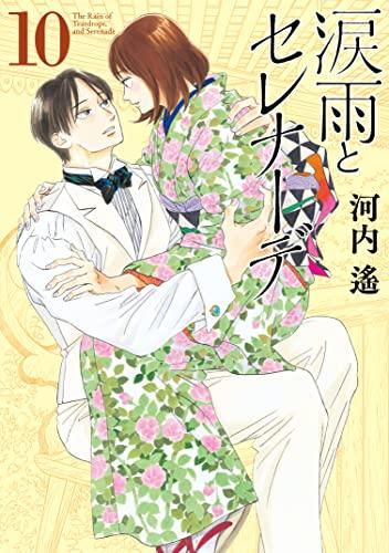 涙雨とセレナーデ (1-8巻 最新刊) 漫画