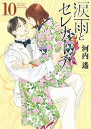 涙雨とセレナーデ (1-8巻 最新刊)