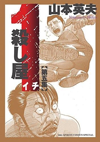 殺し屋1 −イチ− [新装版] (1-5巻 全巻) 漫画