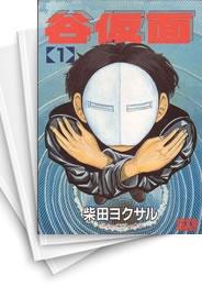 【中古】谷仮面 (1-12巻) 漫画