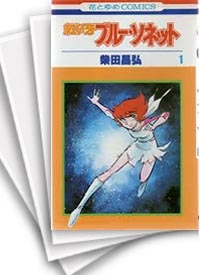 【中古】ブルー・ソネット (1-19巻 全巻) 漫画