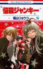 悩殺ジャンキー (1-16巻 全巻) 漫画