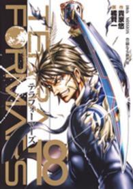 テラフォーマーズ OVA付き限定版込全巻セット 漫画