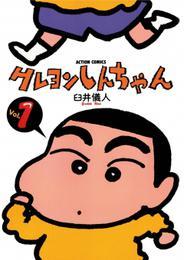 クレヨンしんちゃん 1巻 漫画