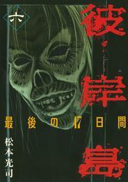 彼岸島 最後の47日間(6) 漫画