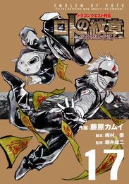 ドラゴンクエスト列伝 ロトの紋章~紋章を継ぐ者達へ~17巻 漫画