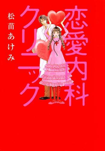 恋愛内科クリニック 漫画