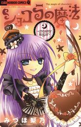 ショコラの魔法(3)~creamy sugar~ 漫画