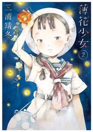 薄花少女(2) 漫画