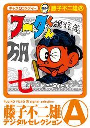 フータくん(7) 漫画