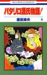 パタリロ源氏物語! 4巻 漫画