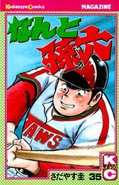 なんと孫六(35) 漫画