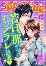 濃蜜kisshug Vol.15「~獣・和服男子~ 若旦那サマにイジラレ放題」 漫画