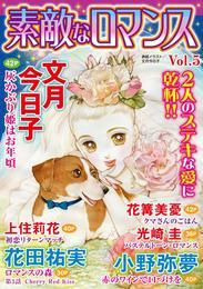 素敵なロマンス Vol.5 漫画