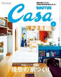 Casa BRUTUS (カーサ ブルータス) 2017年 2月号 [理想の家づくり] 漫画