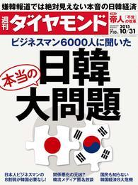 週刊ダイヤモンド 15年10月31日号 漫画