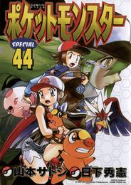 ポケットモンスタースペシャル(44) 漫画