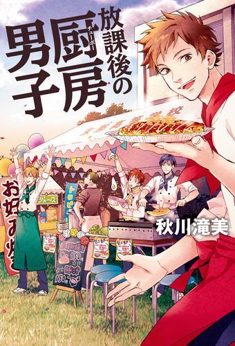 放課後の厨房男子 漫画