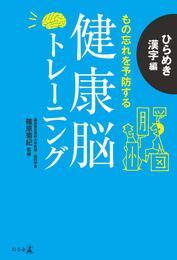 健康脳トレーニング ひらめき漢字編 もの忘れを予防する 漫画